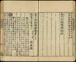 Opening from Exegeses on the Book of Mencius, with government imprint of AD 1201-1204, The works of Mencius (371-289 BC?) were important texts in Song Dynasty Neo-Confucian philosophy.. © Collection of the National Palace Museum, Taiwan