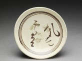 Cizhou type bowl with calligraphy (EA1956.1313)