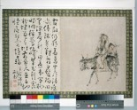 Man on a donkey, and calligraphy (EA1956.3920)