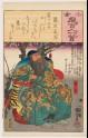 Kan'u (Guan Yu)
