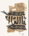 Textile fragment with inscription, vine, and leaves (EA1984.38)
