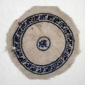 Roundel textile fragment with repeated inscription and lion (EA1984.44)