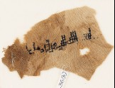 Textile fragment with tiraz band