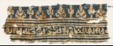 Textile fragment with inscription, lines, stylized palmettes, and possibly trees (EA1990.150)