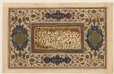 Page from a miniature Qur'an in kufic script