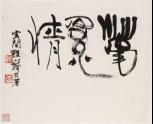 Calligraphy by Cheng Shifa