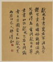 Calligraphy about the fame of Wang Xianzhi (EA2000.156.e)