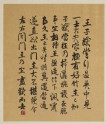 Calligraphy about Wang Huizhi visiting a bamboo grove