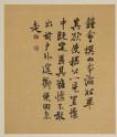 Calligraphy about Zhong Hui writing a book