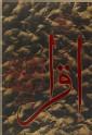 Surat al-'Alaq