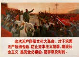Chairman Mao and crowd at Tiananmen Square