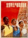 Workers of the World, Unite! (EA2006.268)