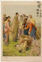 Chairman Mao talking to farmers in a spring landscape (EA2006.298)