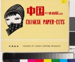 Set of five papercuts depicting Children of Various National Minorities and their envelope