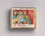 Matchbox depicting figures singing revolutionary songs