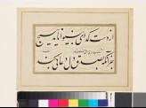 Page of calligraphy in nasta'liq script