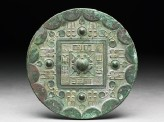 Ritual mirror with inscription in lishu, or clerical script