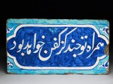 Glazed tile with Persian inscription