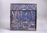 Tile with Qur'anic inscription