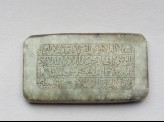 Rectangular bezel amulet inscribed with the Throne verse