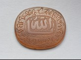 Oval bezel amulet with thuluth inscription and concentric circle decoration