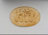 Oval bezel amulet with nasta'liq inscription, spiral, and floral decoration