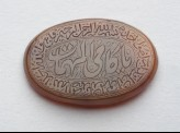 Oval bezel amulet with thuluth and nasta'liq inscription and concentric circle decoration