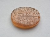Oval bezel amulet inscribed with the Throne verse