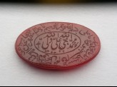 Oval bezel amulet with nasta'liq and naskhi inscription