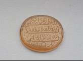 Oval bezel amulet with thuluth inscription