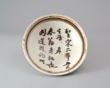 White ware bowl with inscription (LI1301.213)