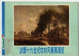 Exhibition of French 19th Century Rural Landscape Paintings (LI2008.1.a)