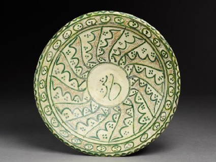 Dish with spiral panels, elongated circles, and pseudo-Arabic inscriptiontop