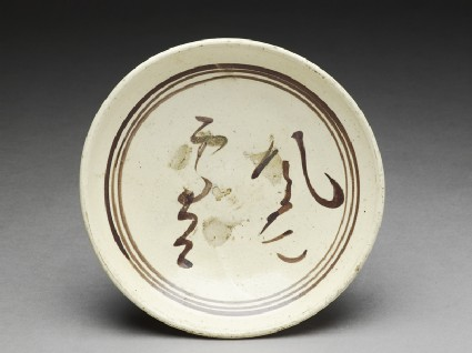 Cizhou type bowl with calligraphytop
