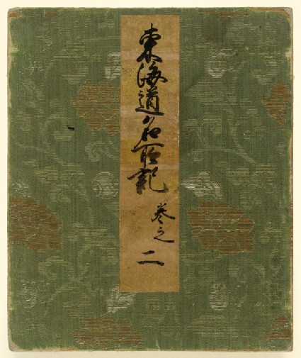 Record of Famous Sights of the Tōkaidō Roadfront cover