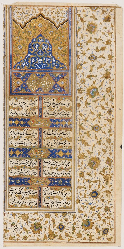 Opening page from the Ruba'yat of Urfi of Shirazfront