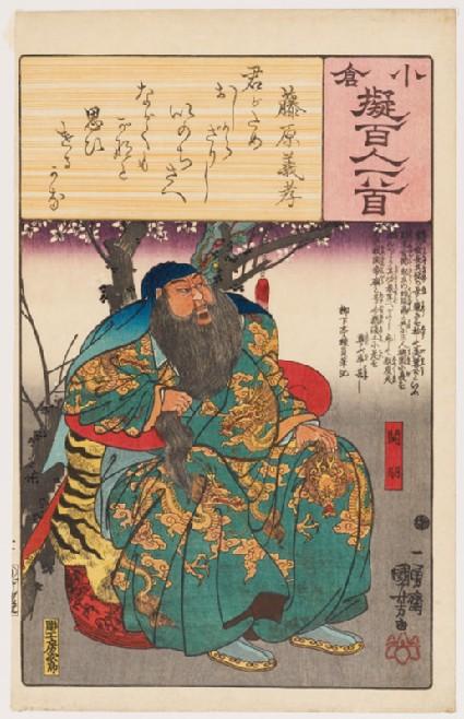 Kan'u (Guan Yu)front