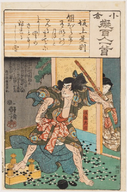Tadanobu defending himself with a gō boardfront