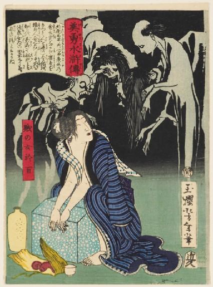 The woman Shizunome Ohyakufront