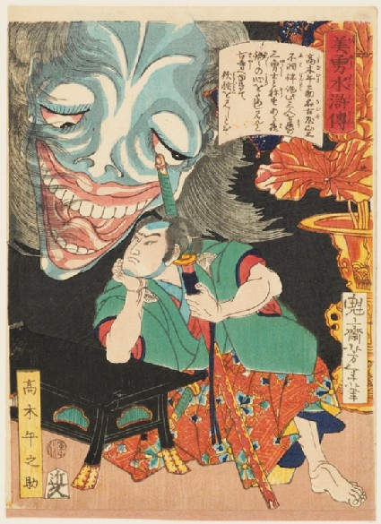 Takagi Umanosuke with a ghostfront