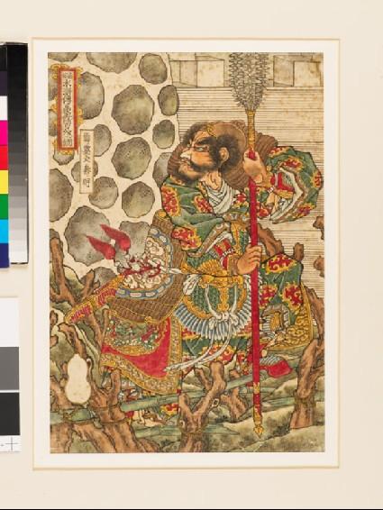 Hekirekika Shinmei (Qin Ming)front