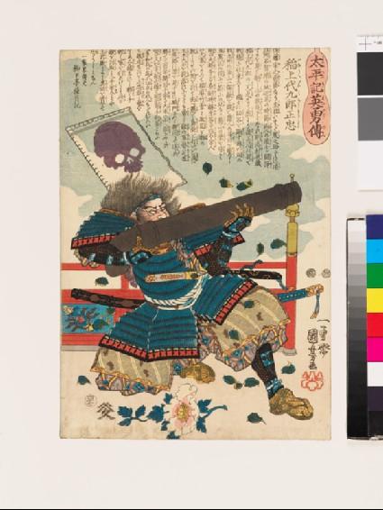 The warrior Inaue Daikurō discharging a cannonfront