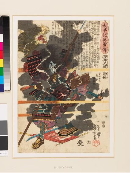The warrior Sasai Kyūzō Masayasu at the battle of Anegawafront