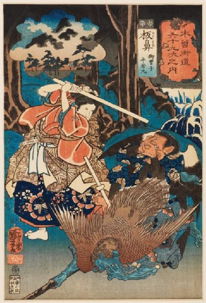 The young nobleman Ushiwakamaru at Itahana Stationfront