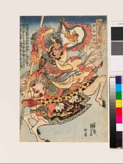 Saijinki Kakusei (Guo Sheng)front