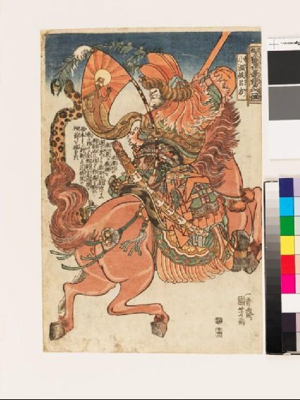 Shō'onkō Ryohō (Lü Fang)front