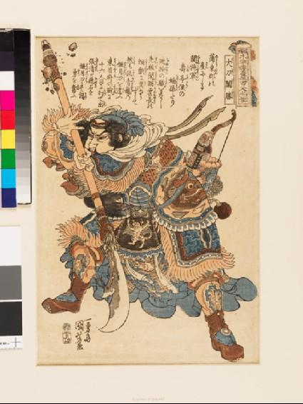 Daitō Kanshō (Guang Sheng)front