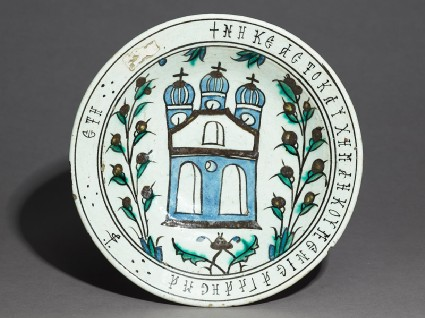 Dish with three-domed church and Greek inscriptiontop