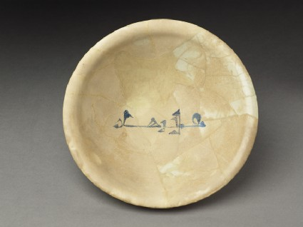 Bowl with epigraphic decorationtop
