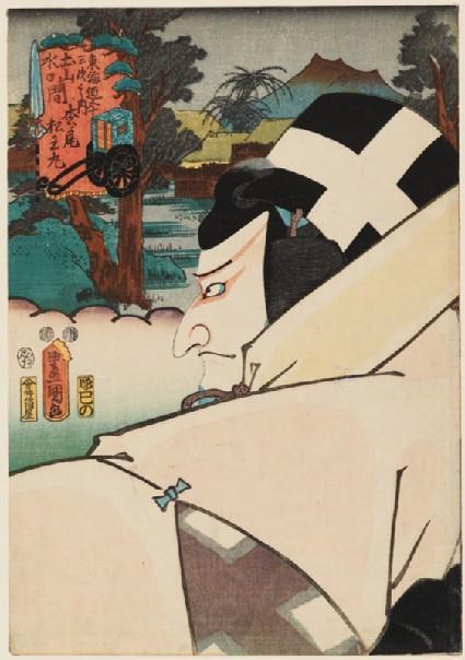 The character Matsuōmaru at Matsuno'o, between Tsuchiyama and Minakuchifront